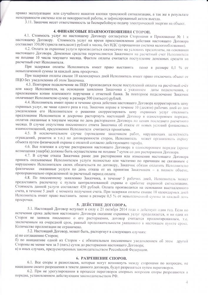 квитанция-договор форма бо-18 скачать бланк