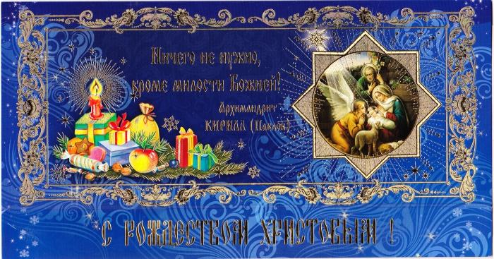 Православное поздравление с рождеством батюшки
